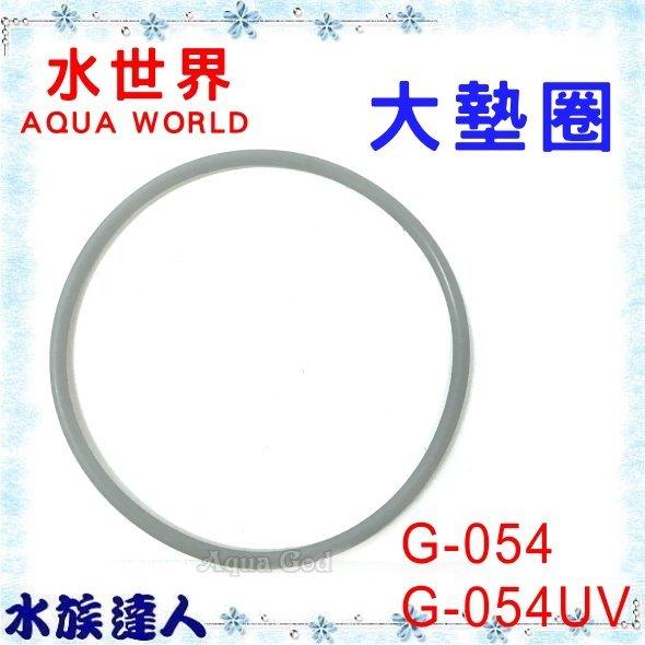 【水族達人】【零件】水世界AQUA WORLD《1200桶式過濾器 G-054 G-054UV 專用大墊圈1條》圓桶零件