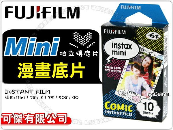 可傑數位 富士 INSTANT FILM 漫畫底片 COMIC 1捲10 張 適用mini8 mini70 mini25