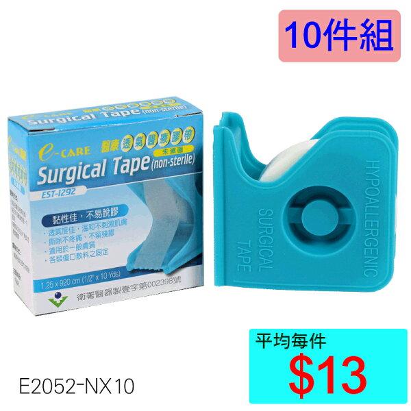 【醫康生活家】E-CARE透氣醫療膠帶(白色)0.5吋有台(單入盒)►►10件組