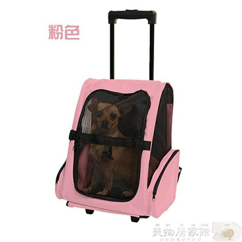 寵物推車 寵物拉桿泰迪出行包貓狗便攜背包透氣寵物旅行拖輪包 領券下定更優惠