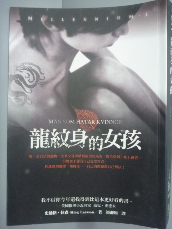 【書寶二手書T1/一般小說_IMH】龍紋身的女孩_原價360_史迪格.拉森