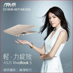 【滿3000得10%點數+最高折100元】ASUS 輕.力綻放 VivoBook S15 S510UN-0071A8250U 冰柱金 (i5-8250U/MX150 獨顯2G/4G/256G SSD/15.6吋窄邊框/Win10) 筆記型電腦《全新原廠保固》※上限1500點