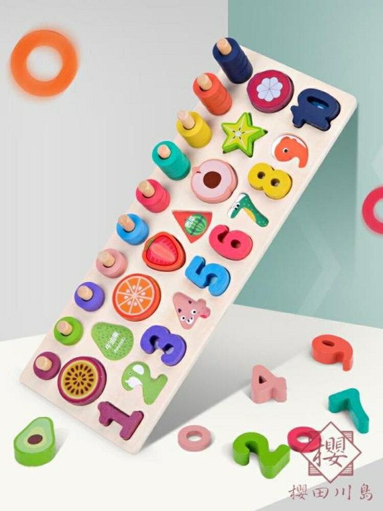 數字積木拼圖兒童玩具益智力開發寶寶早教拼圖【櫻田川島】