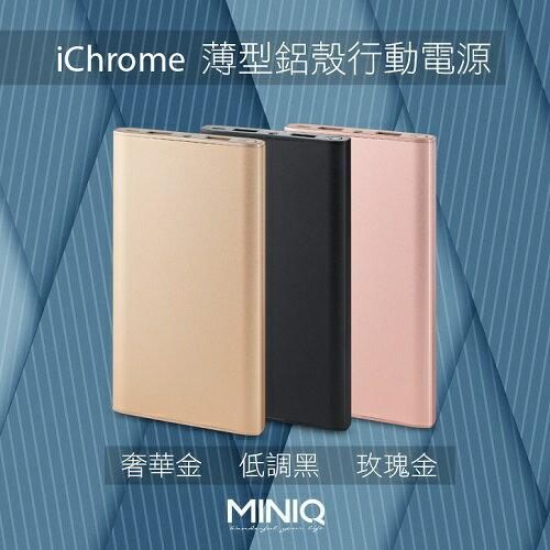 MINIQ 8000mAh 雙USB輸出 鋁合金行動電源 MD-BP-041(玫瑰金) [大買家] 7