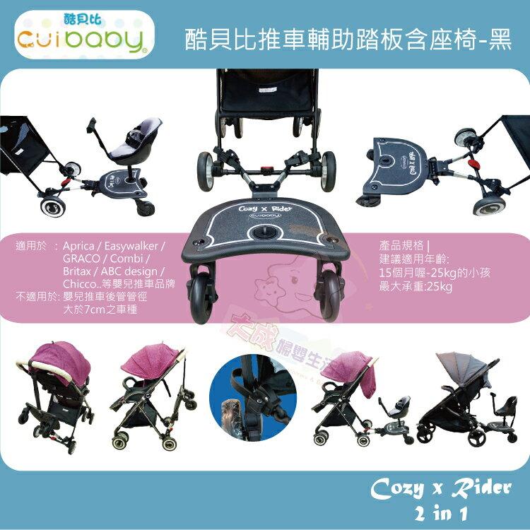 【大成婦嬰】酷貝比Cozy x Rider推車輔助踏板+座椅組合 適合市售95%車子