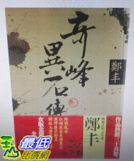 [COSCO代購]W101159奇峰異石傳套書卷一三(3冊)