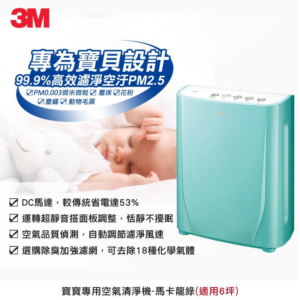 原6990▼【3M】 淨呼吸寶寶專用型空氣清淨機-馬卡龍綠FA-B90DC 0