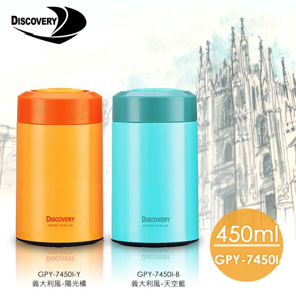 【Discovery】發現者義大利風情真空悶燒食物罐 GPY-7450I