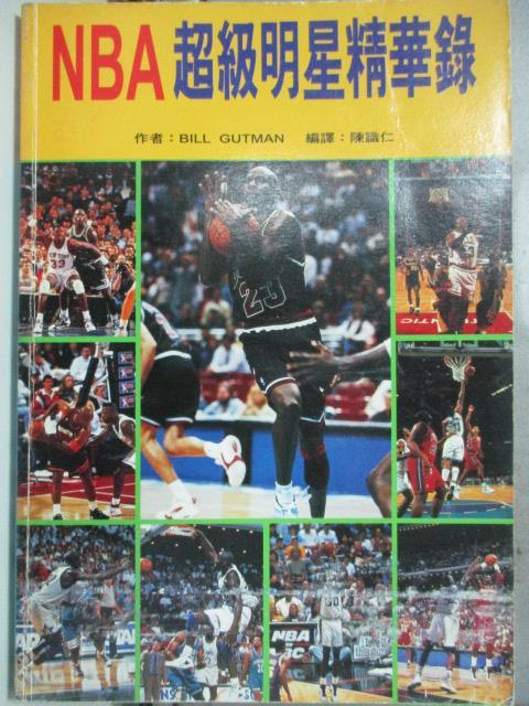 【書寶二手書T1/體育_HAD】NBA超級明星精華錄_BILL GUTMAN