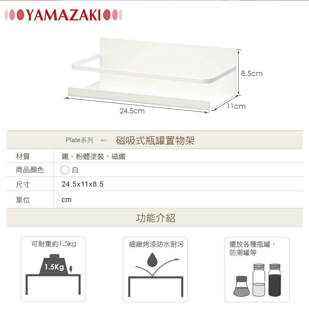 日本【YAMAZAKI】Plate磁吸式瓶罐置物架★廚房收納 / 餐具架 / 居家收納 / 置物架 2