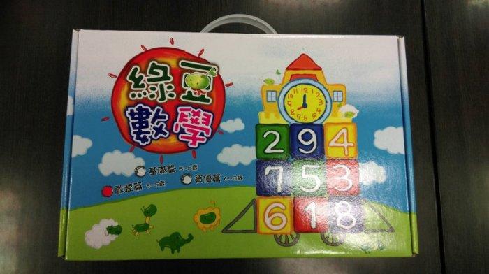 特價 含稅附發票 綠豆數學 啟蒙篇 3-5歲 數學概念學習教具 綠荳文教 教育玩具 實體店正版