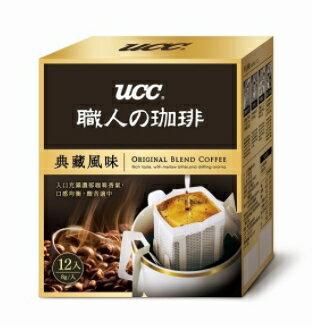 金時代書香咖啡 UCC 典藏風味濾掛式咖啡 8g*12入 UCC-0812-OBC