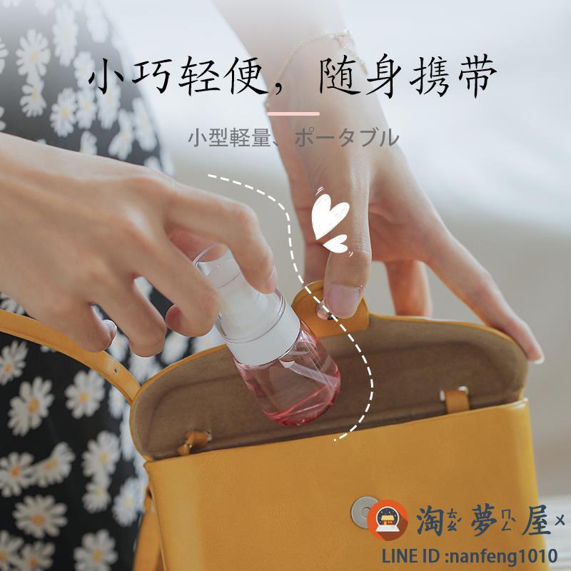 2個裝 噴霧瓶酒精噴瓶化妝水分裝瓶按壓旅行便攜臉部補水噴壺細霧【淘夢屋】