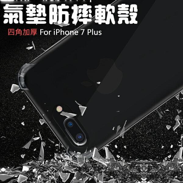 ~四角加厚~Apple iPhone 7 Plus 5.5吋 抗摔TPU套  手機保護套