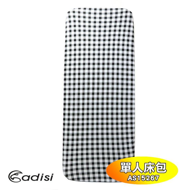 ADISI 單人格紋床包AS15267 (79*198cm) / 城市綠洲 (3D單人自動充氣睡墊適用.露營.睡墊)