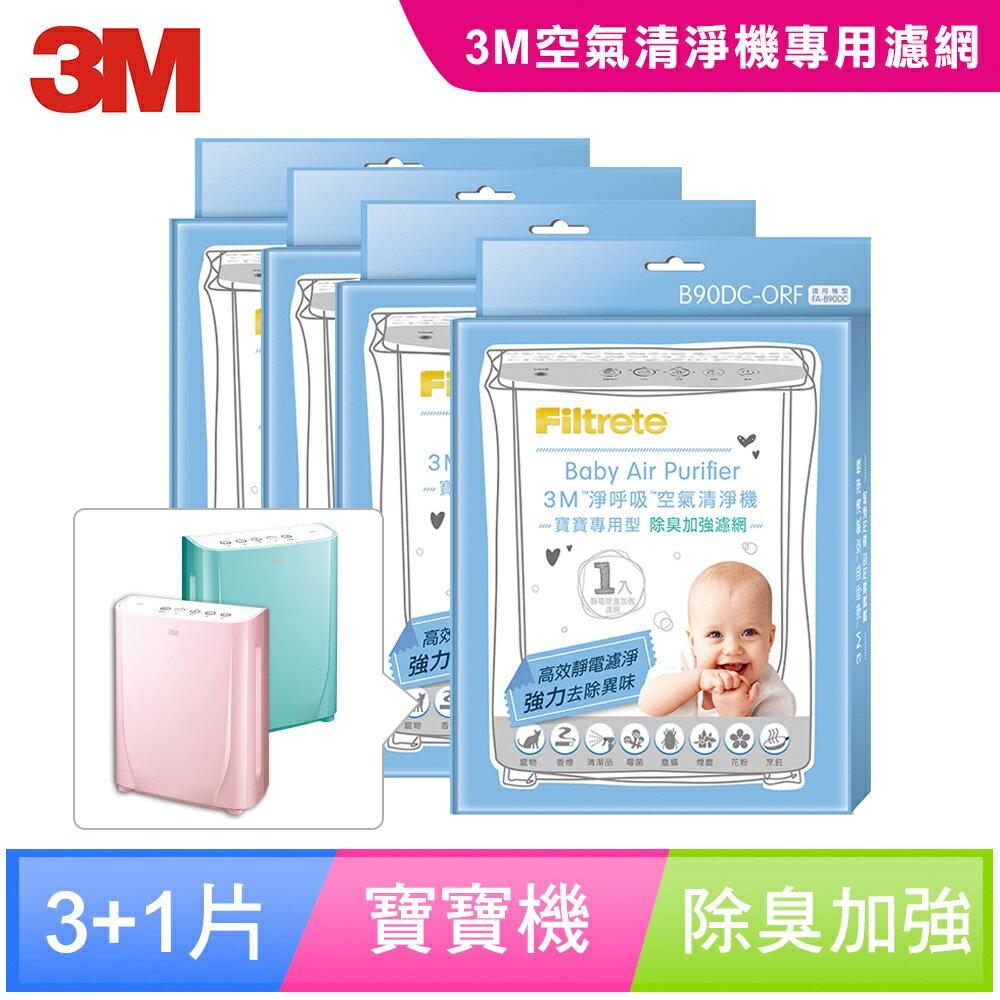 <br/><br/>  【3M】淨呼吸寶寶專用型空氣清淨機專用除臭加強濾網 B90DC-ORF 買三送一<br/><br/>