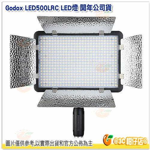 附遮光四頁片神牛GodoxLED500LRCLED燈開年公司貨可無線調光色溫燈攝影燈