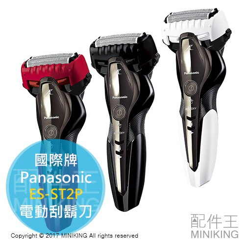 【配件王】日本代購 Panasonic 國際牌 ES-ST2P 電動刮鬍刀 電鬍刀 可水洗 乾淨 舒適 三色 另 ES-CSV6P