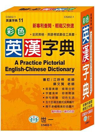 32K彩色英漢字典 0