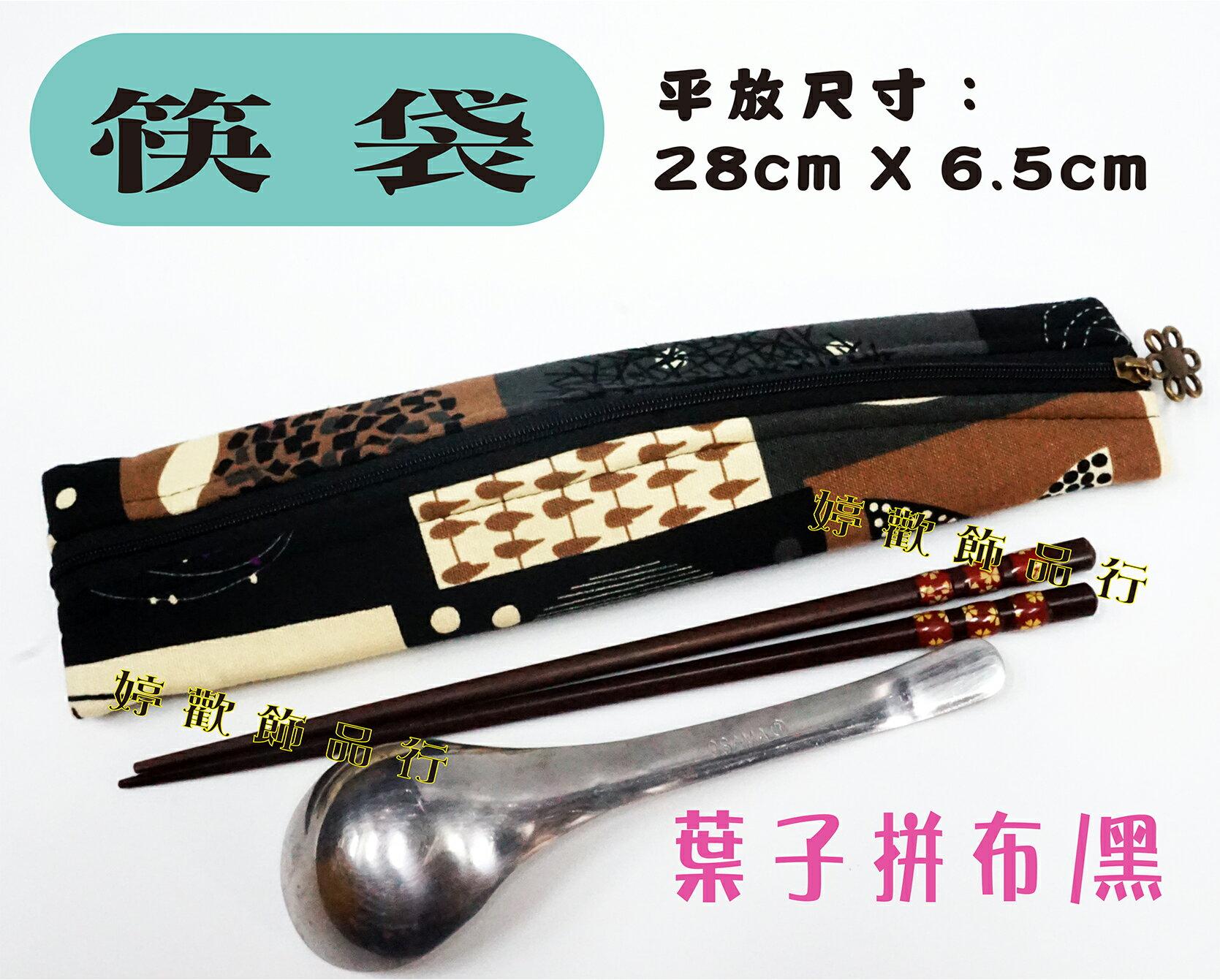 筷袋/牙刷袋/台灣製造/日本布料/時尚美觀/葉子拼布