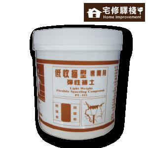 【宅修驛棧】冠偉低收縮彈性補土 1L  PL-193  / 矽酸鈣板 輕隔間最佳修補材料/