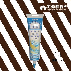 【宅修驛棧】冠偉保麗久型填縫膠 PL-109 【透明色】/ 特殊牙膏型包裝/ 簡單好用
