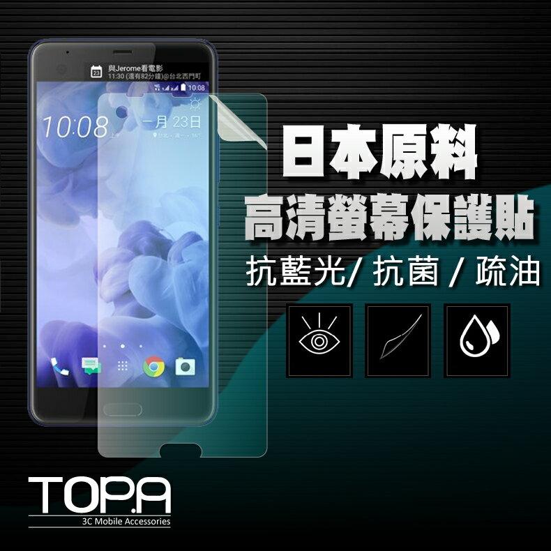 抗菌抗藍光 HTC U12+ U11+ Uultra 日本原料疏油疏水 螢幕保護貼 保護貼 軟膜 雷射切割台灣製