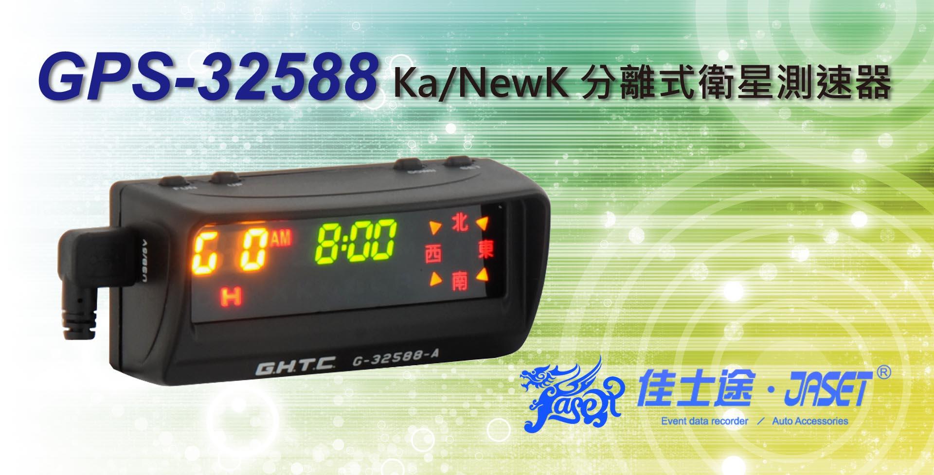 ~台灣製照~JASET佳士途~GPS 測速器 固定式照相首選 免費上網更新汽車/罰單/超速 ~汽車音響 行車記錄器