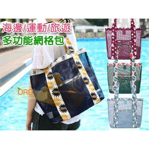 ORG~SG0149~海灘風~加大 款!網格 網眼 手提包 盥洗用品 收納包 收納袋 手提