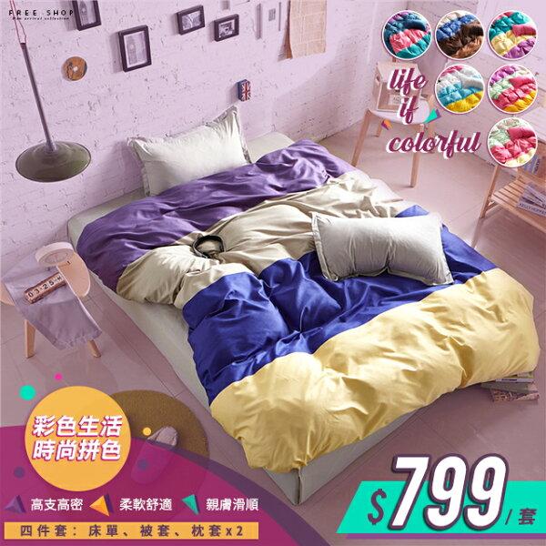 FreeShop親膚柔軟時尚拼色床包四件套馬卡龍色雙人床包組雙人加大床包床單被套枕頭套【QABJ45003】