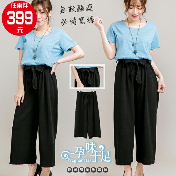 *孕婦裝*時尚顯瘦蝴蝶結綁帶孕婦鬆緊寬褲 黑----孕味十足【COI861】