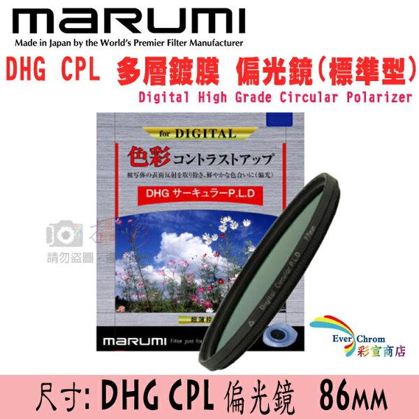 攝彩@MarumiDHGCPL偏光鏡86mm大口徑多層鍍膜玻璃反射水流拍攝日本製專業濾鏡公司貨
