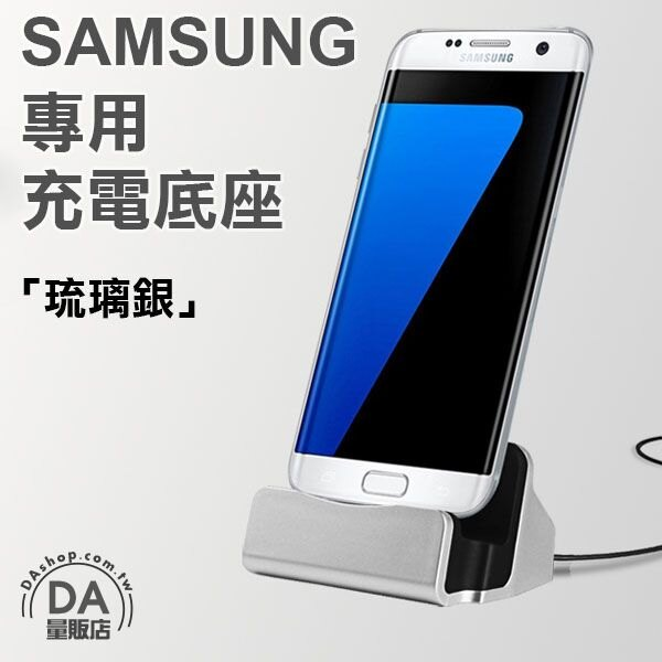 《DA量販店》MICRO USB 手機 充電座 傳輸座 手機架 SAMSUNG HTC SONY 銀(V50-1540)