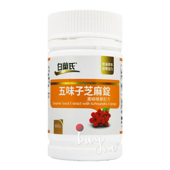 【超值組】白蘭氏 五味子芝麻錠 濃縮精華配方 (60錠/瓶)【buyme】