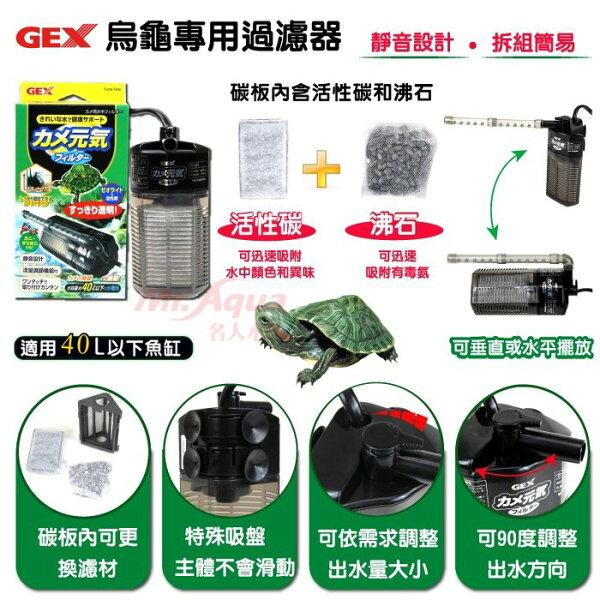 推薦【水族達人】【過濾器】日本GEX《烏龜專用過濾器G-115》爬蟲底沙鬃獅蜥飛蜥蝪守宮螫蝦