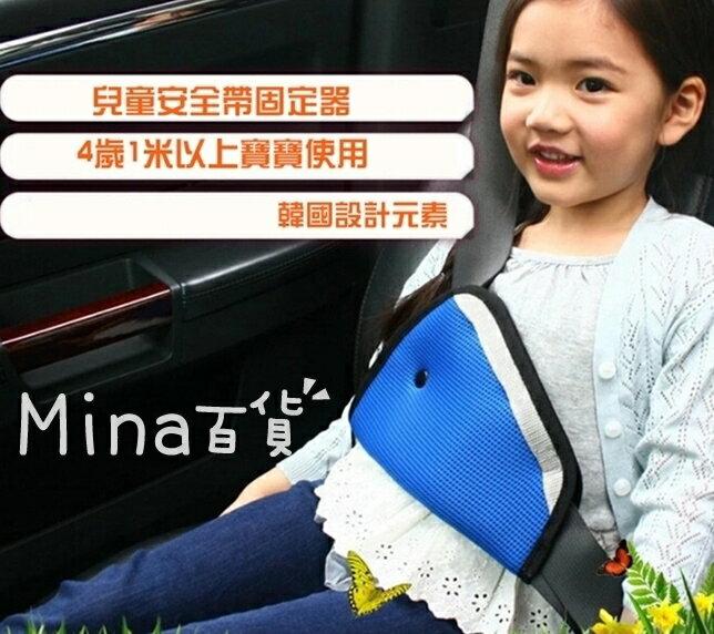 (mina百貨) 安全帶固定器 兒童/成人安全帶 調節器 防勒脖 G0045