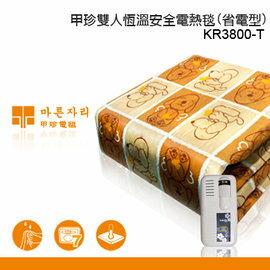 ★樂焙客☆▼ 原裝進口 ▼韓國甲珍☆型號KR3800-T電熱毯