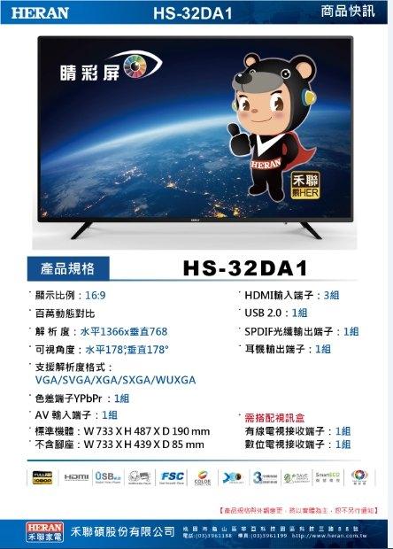 好評熱銷❤禾聯HERAN 32吋 LED液晶電視【HS-32DA1】2018最新 新機種