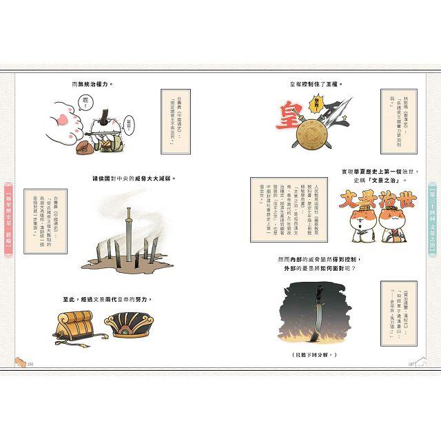 如果歷史是一群喵(3):秦楚兩漢篇【萌貓漫畫學歷史】 8