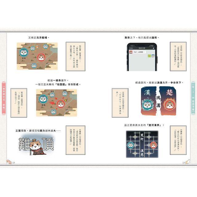 如果歷史是一群喵(3):秦楚兩漢篇【萌貓漫畫學歷史】 6