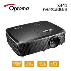 ★ 免運 ★ 【OPTOMA 奧圖碼】 SVGA多功能 3D 投影機 S341  公司貨 免運