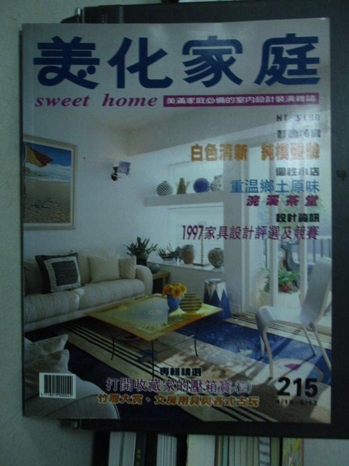 【書寶二手書T6/設計_YGB】美化家庭_215期_白色清新純樸體驗等