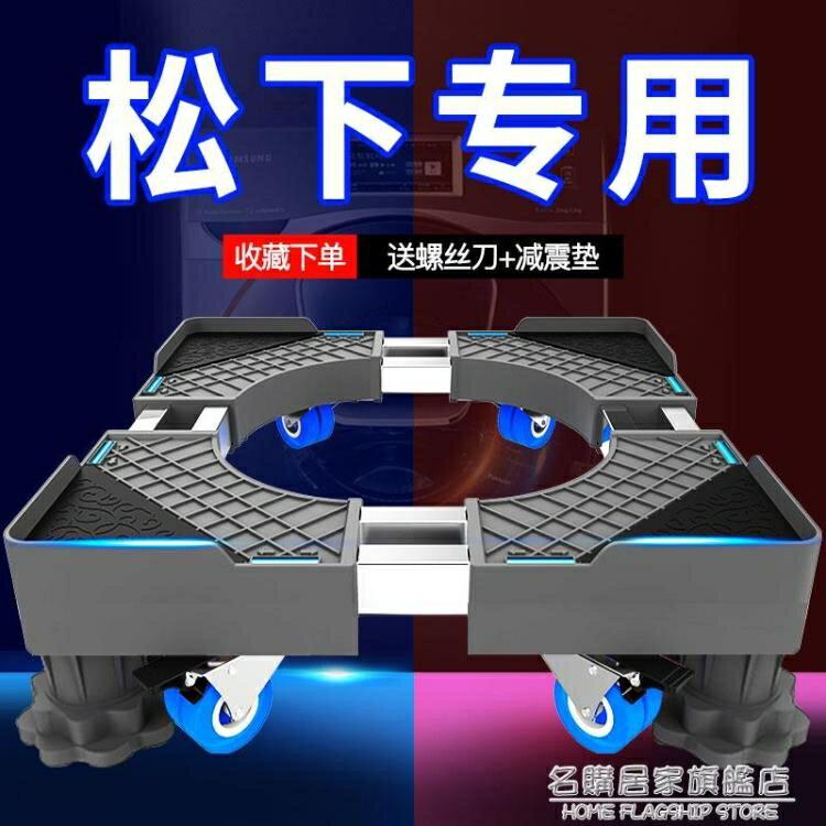 松下滾筒洗衣機專用底座可移動固定防震通用全自動墊高萬向輪支架 NMS 快速出貨