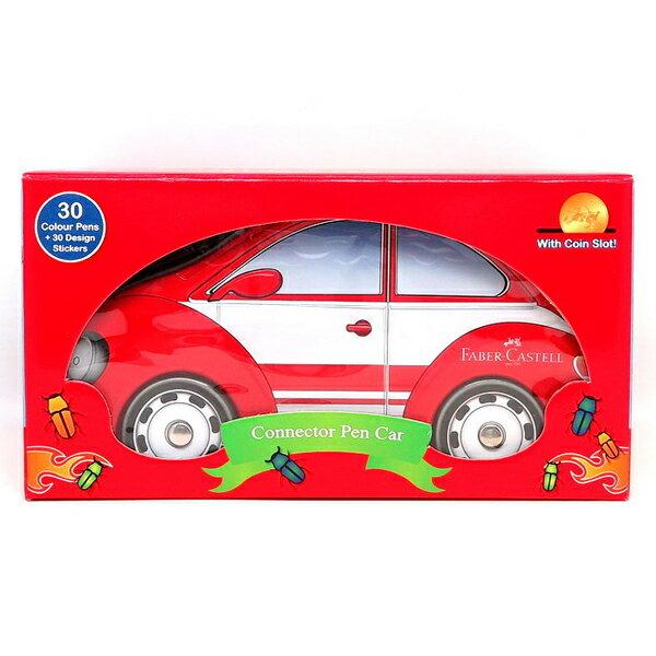 【Faber-Castell 輝柏繪畫系列】汽車造型連結筆30色 155090