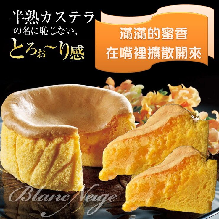 【Blanc Neige雪天使】銀座半熟蜂蜜蛋糕 6吋