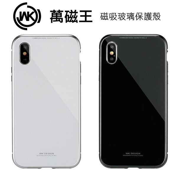 【萬磁王玻璃殼】AppleiPhoneX5.8吋金屬邊框磁吸玻璃殼硬殼背蓋防摔保護殼A1897-ZW