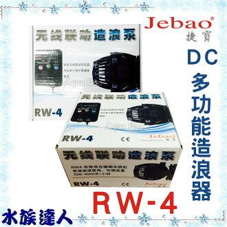 【水族達人】《Jebao 捷寶 DC 多功能造浪器.RW-4/ 4000L》沉水馬達/水流製造機/造浪器