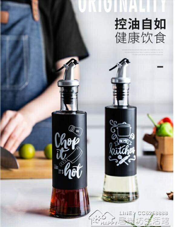 不銹鋼玻璃油壺廚房家用創意調料瓶醬油瓶醋瓶防漏油瓶yh