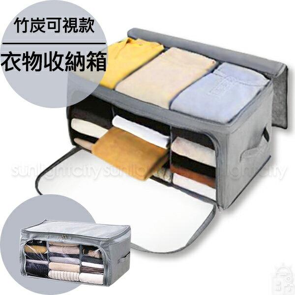 日光城~可視款三格衣物收納箱,立體整理袋整理箱收納盒收納箱收納櫃收納籃居家收納幫手