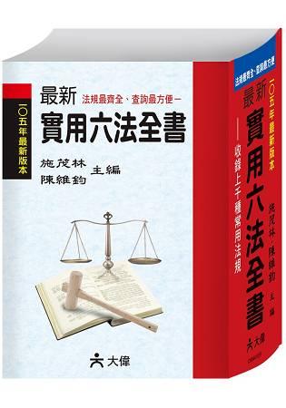 最新實用六法全書(2016.9月最新版)